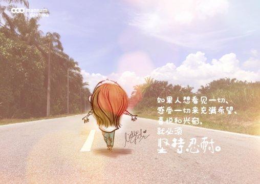 险峻道路,坚持忍耐,希望之光,喜悦和兴奋
