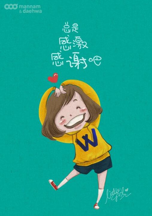 摄理插画,箴言,感谢,爱,生活